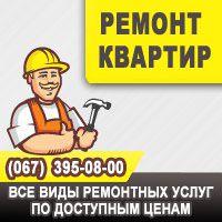 Ремонт квартир Кривой Рог