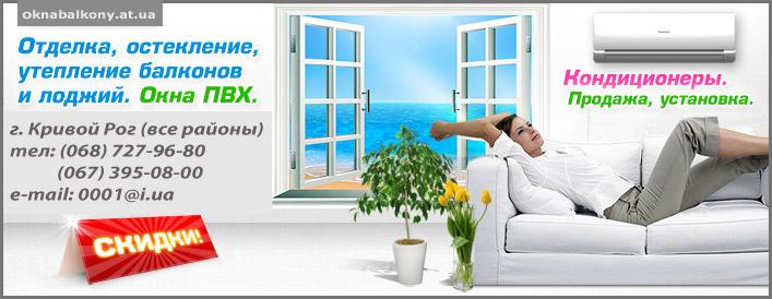 Окна Кривой Рог Цены Металлопластиковые окна